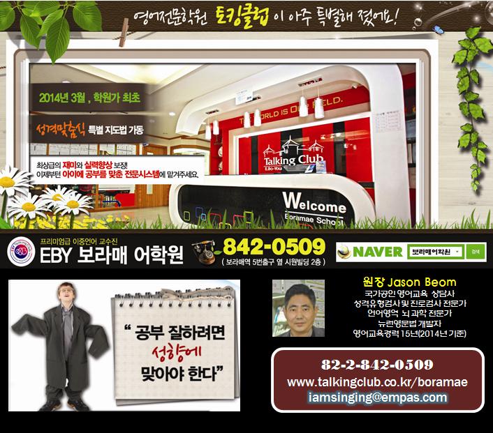 EBY보라매어학원_포스터.jpg