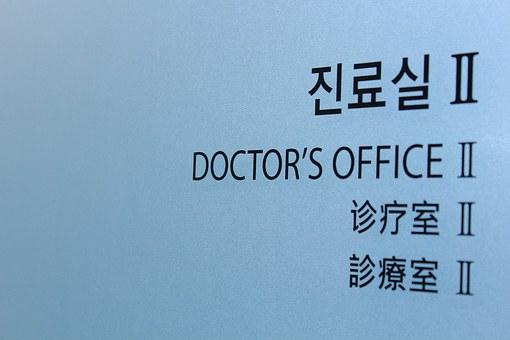hospital-1338583__340.jpg