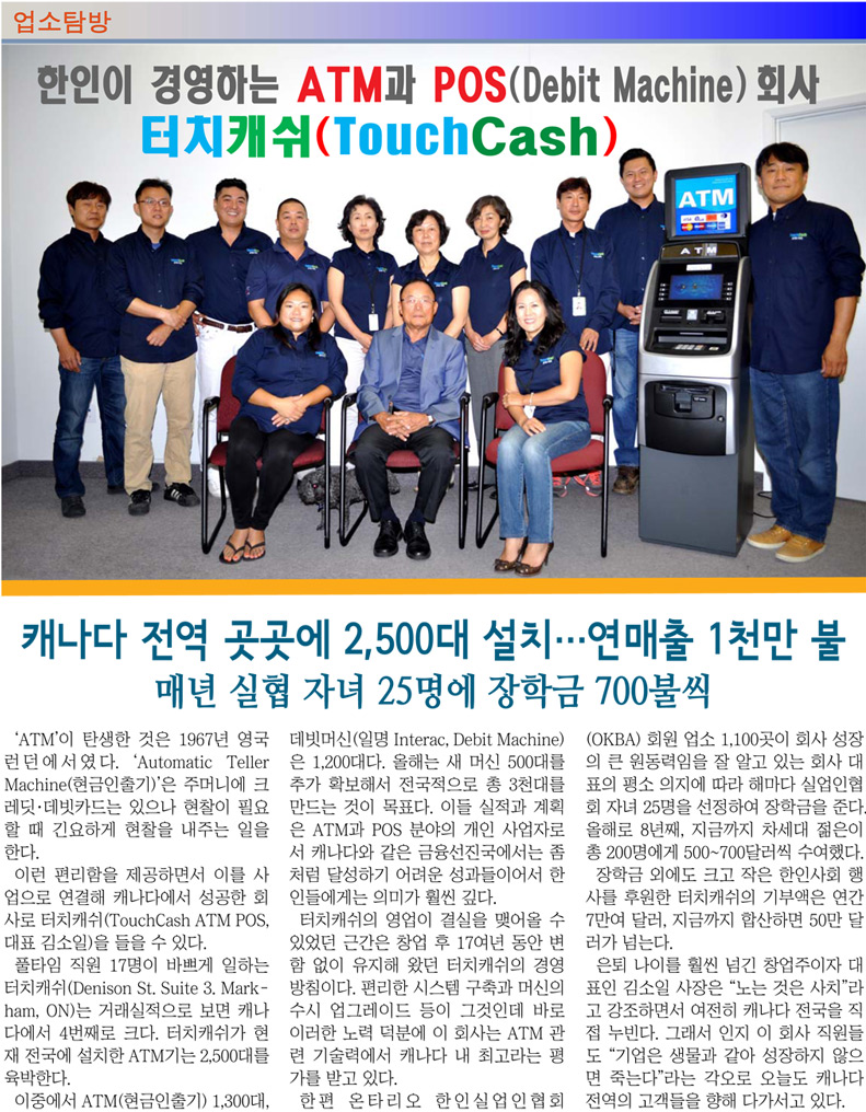 TouchCash-Inc_201705.jpg