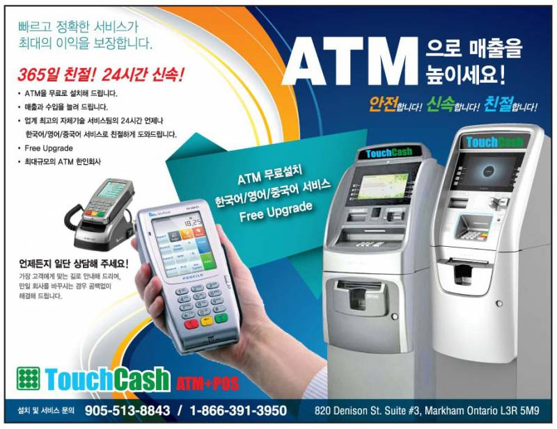 TouchCash-regular-ad201705.jpg