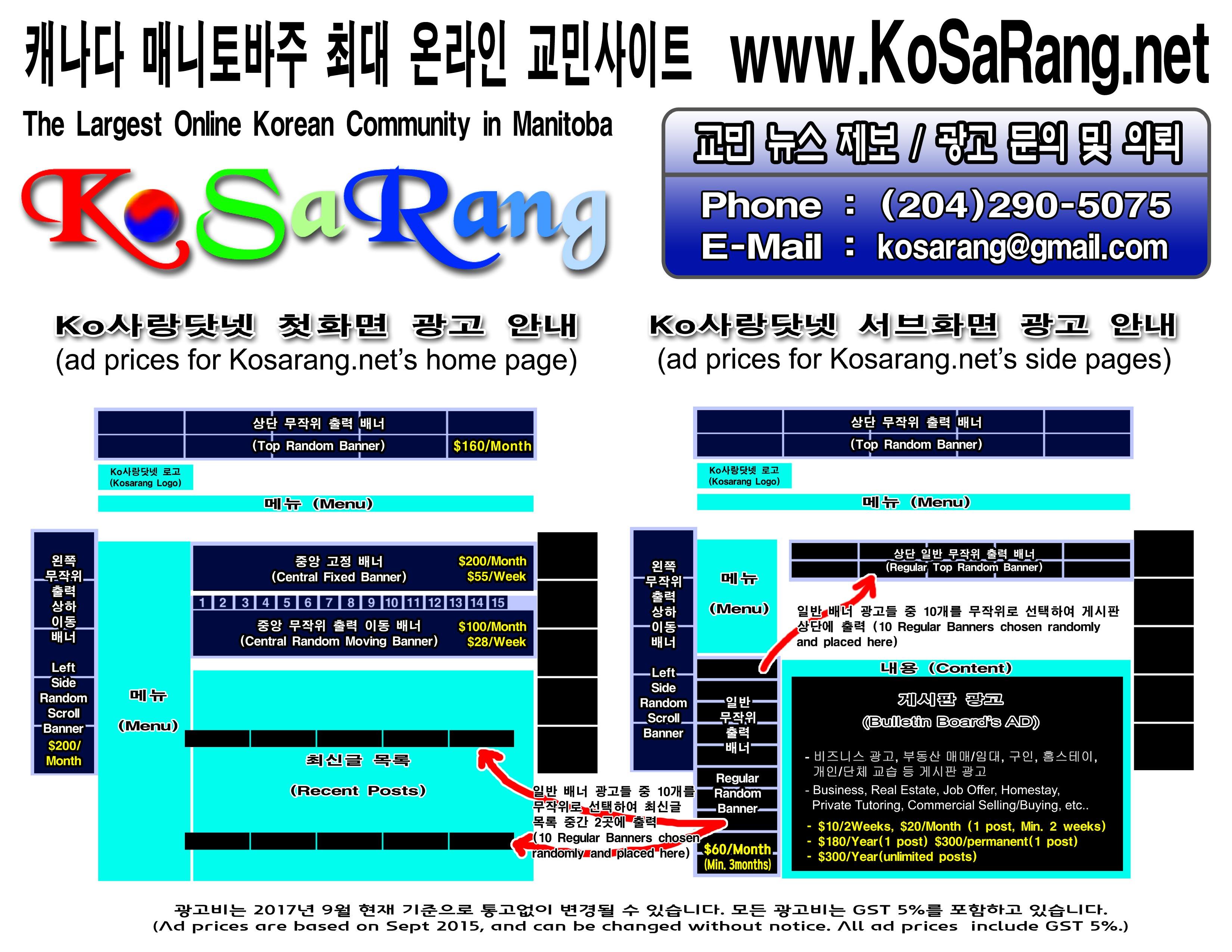 Kosarang_AD_Prices_201709.jpg