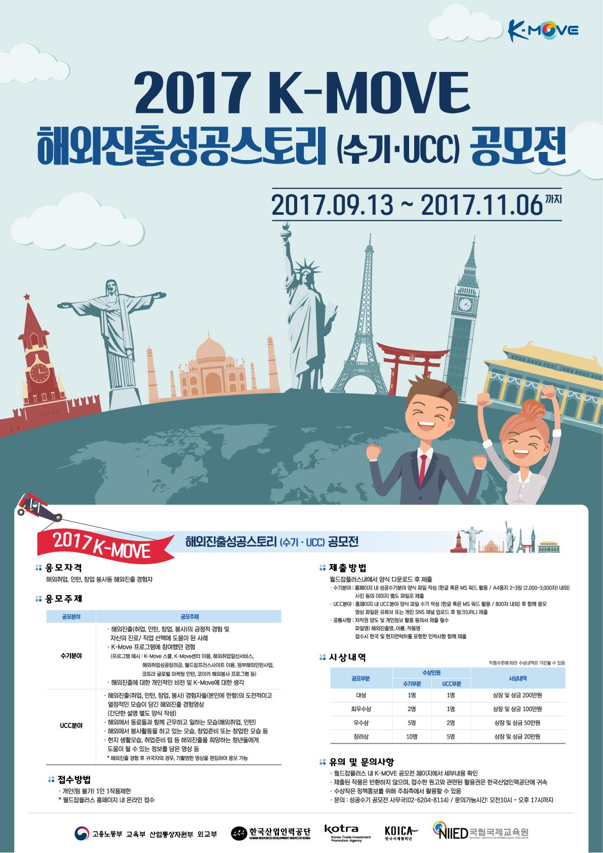 2017_K-MOVE_포스터-확정-기간연장.jpg