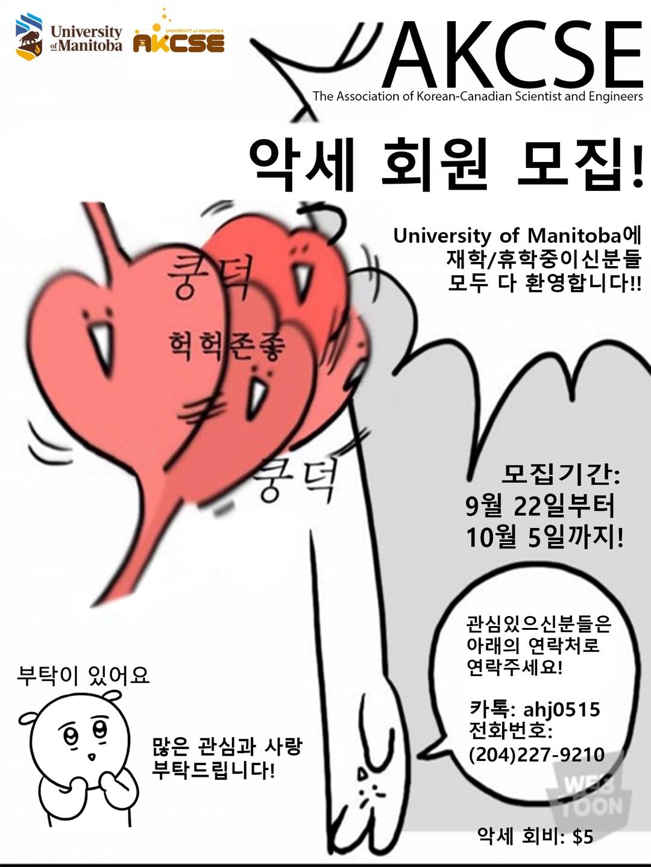 회원 모집 포스터.jpg
