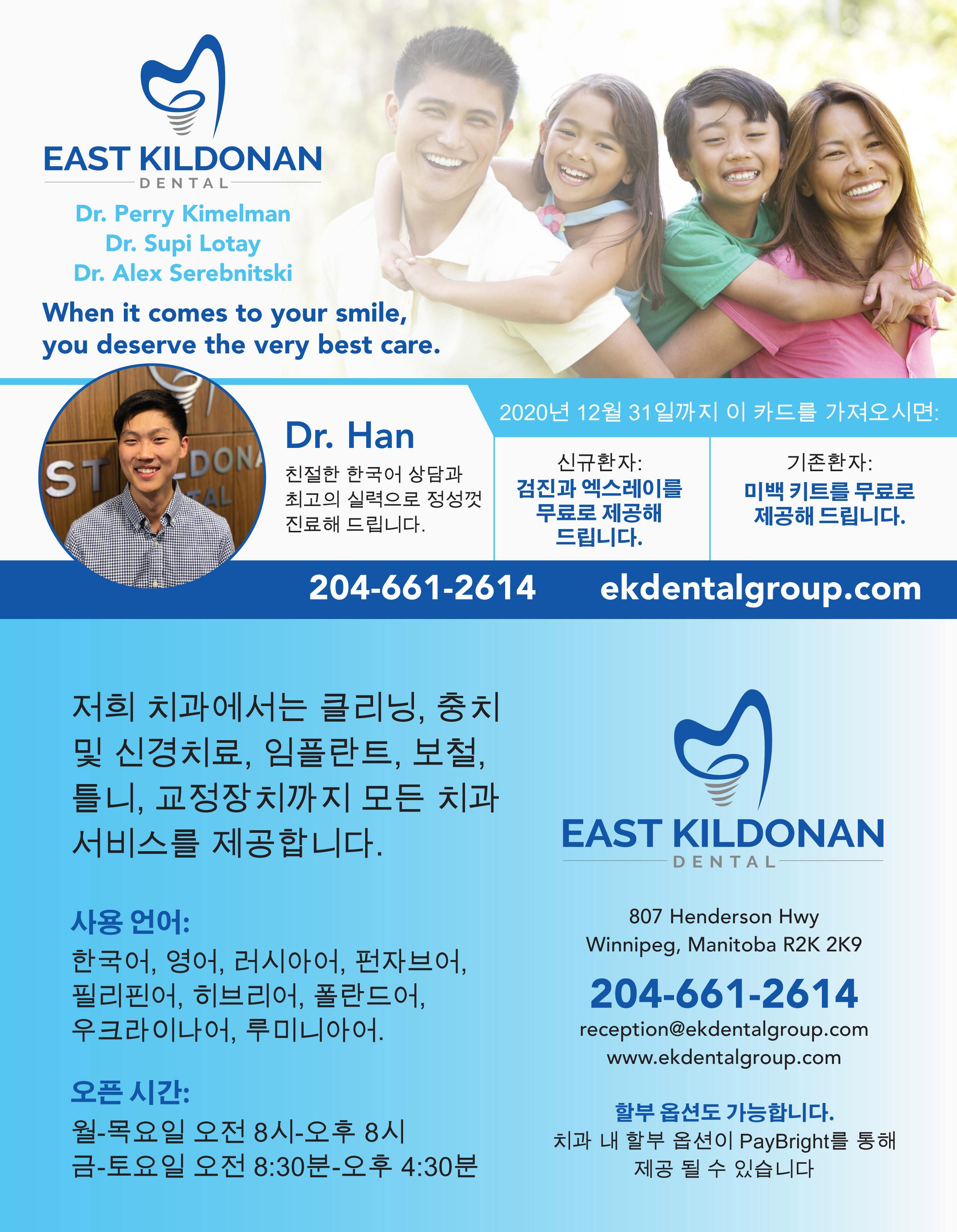EastKildonanDental_Poster2.jpg
